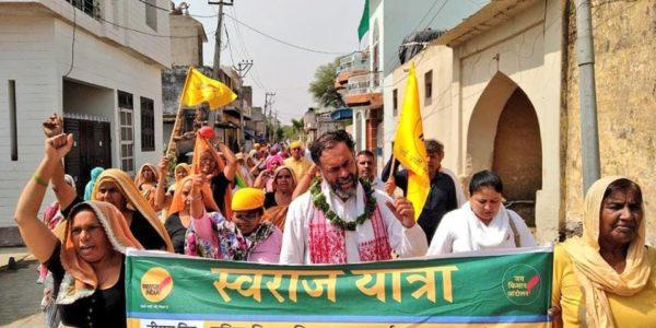 swaraj yatra